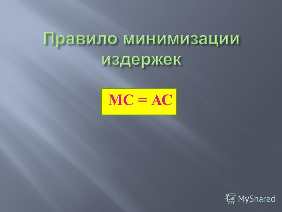 МС = АС