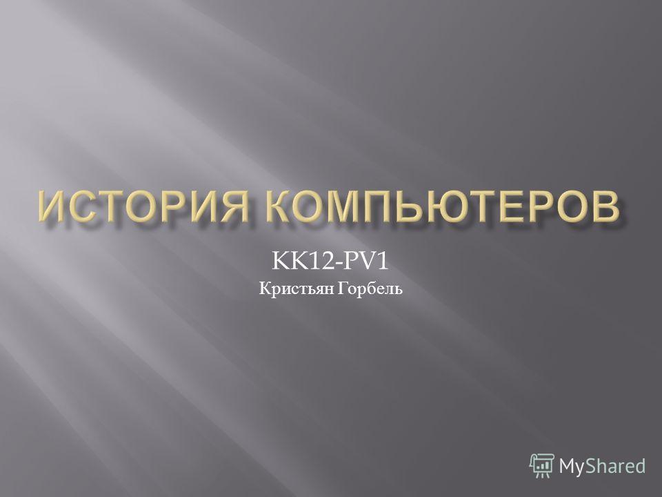 KK12-PV1 Кристьян Горбель
