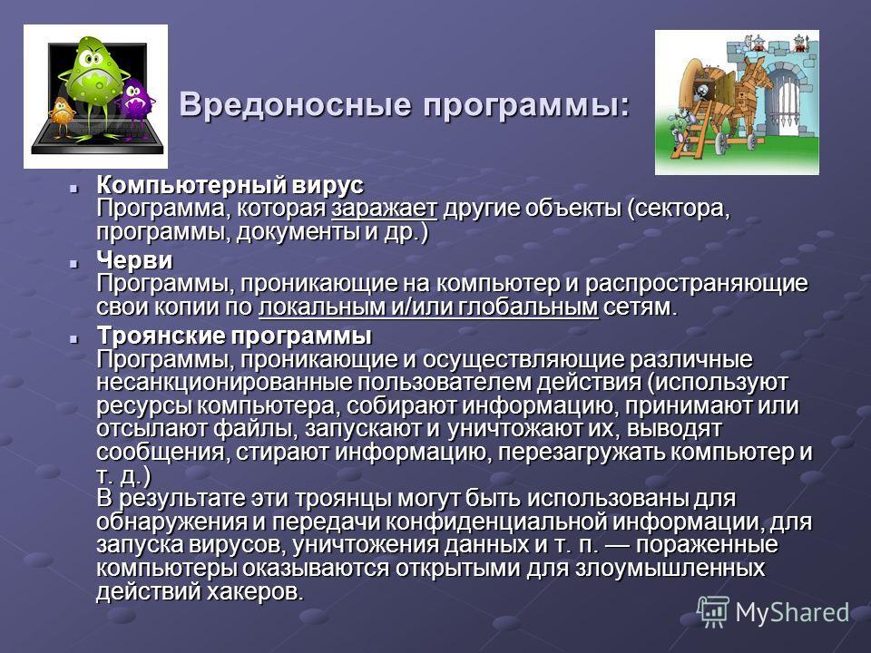 Вредоносные программы: Компьютерный вирус Программа, которая заражает другие объекты (сектора, программы, документы и др.) Компьютерный вирус Программа, которая заражает другие объекты (сектора, программы, документы и др.) Черви Программы, проникающи