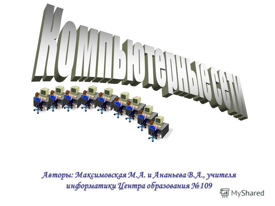 Авторы: Максимовская М.А. и Ананьева В.А., учителя информатики Центра образования 109