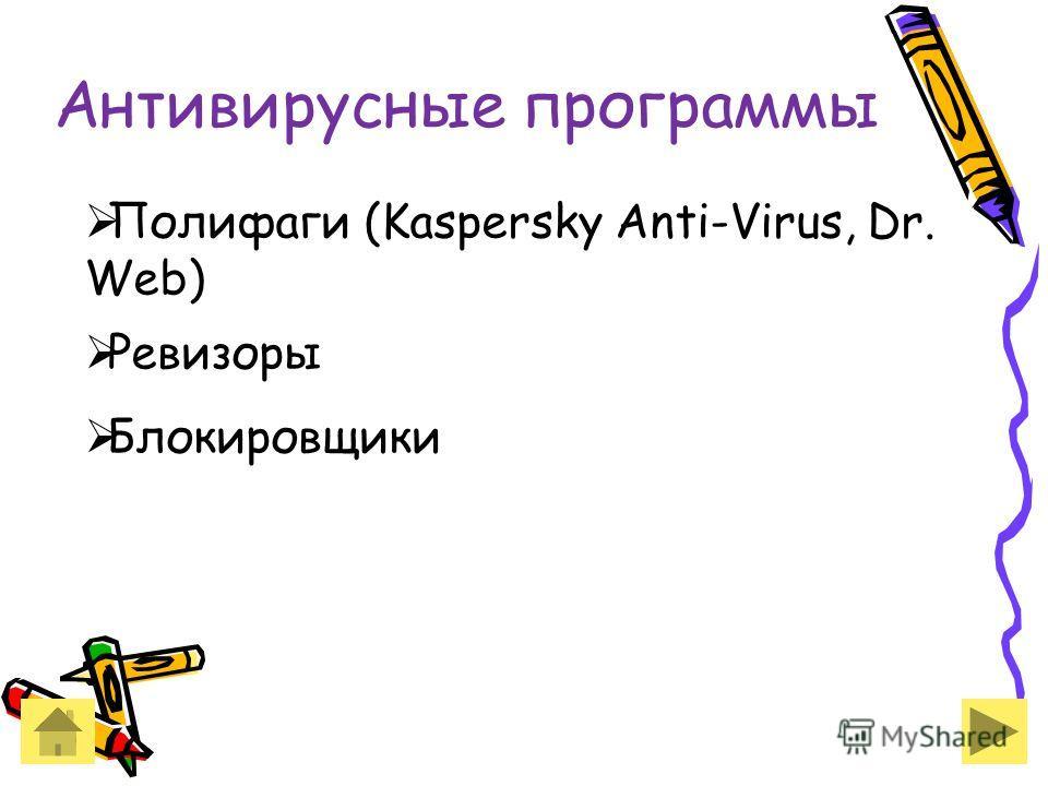 Антивирусные программы Полифаги (Kaspersky Anti-Virus, Dr. Web) Ревизоры Блокировщики
