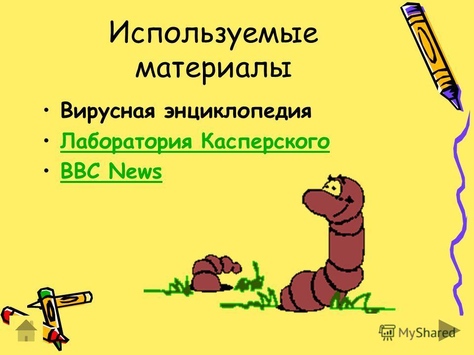 Используемые материалы Вирусная энциклопедия Лаборатория Касперского BBC News
