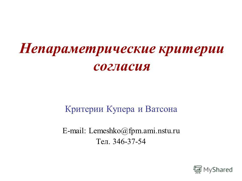 Непараметрические критерии согласия Критерии Купера и Ватсона E-mail: Lemeshko@fpm.ami.nstu.ru Тел. 346-37-54