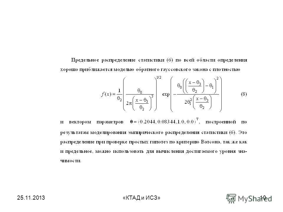 25.11.2013«КТАД и ИСЗ»10