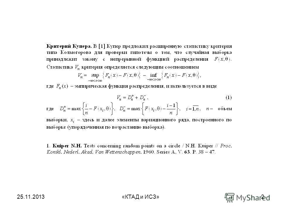 25.11.2013«КТАД и ИСЗ»2