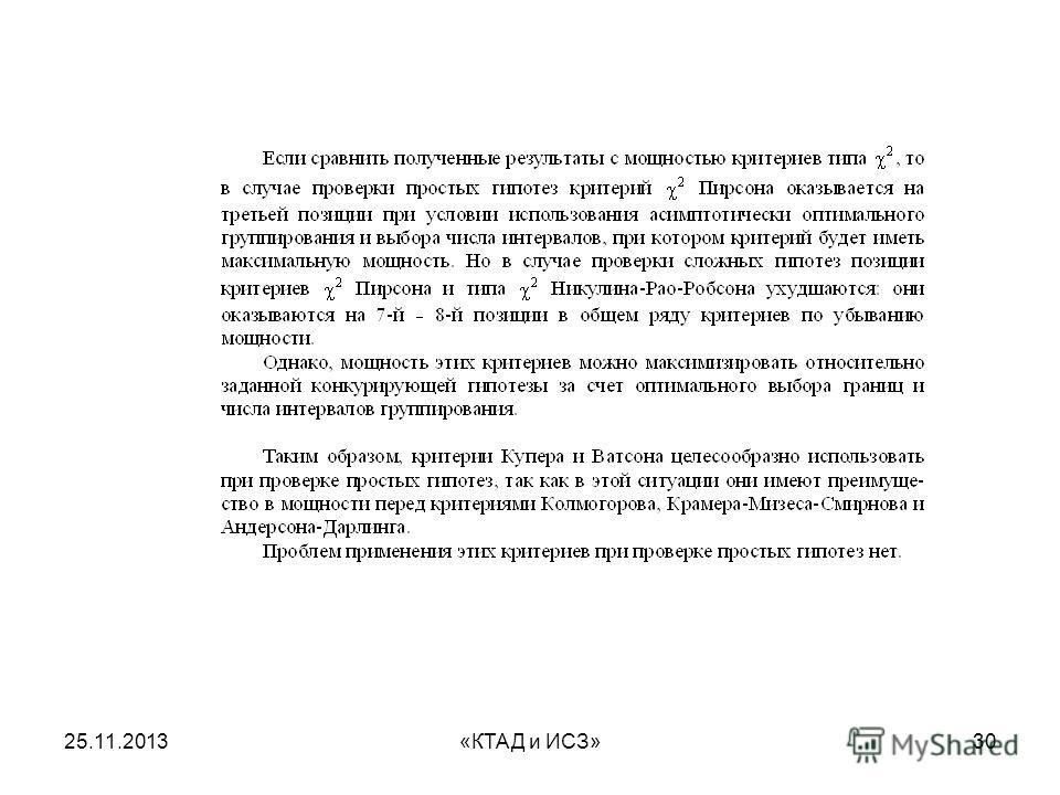 25.11.2013«КТАД и ИСЗ»30
