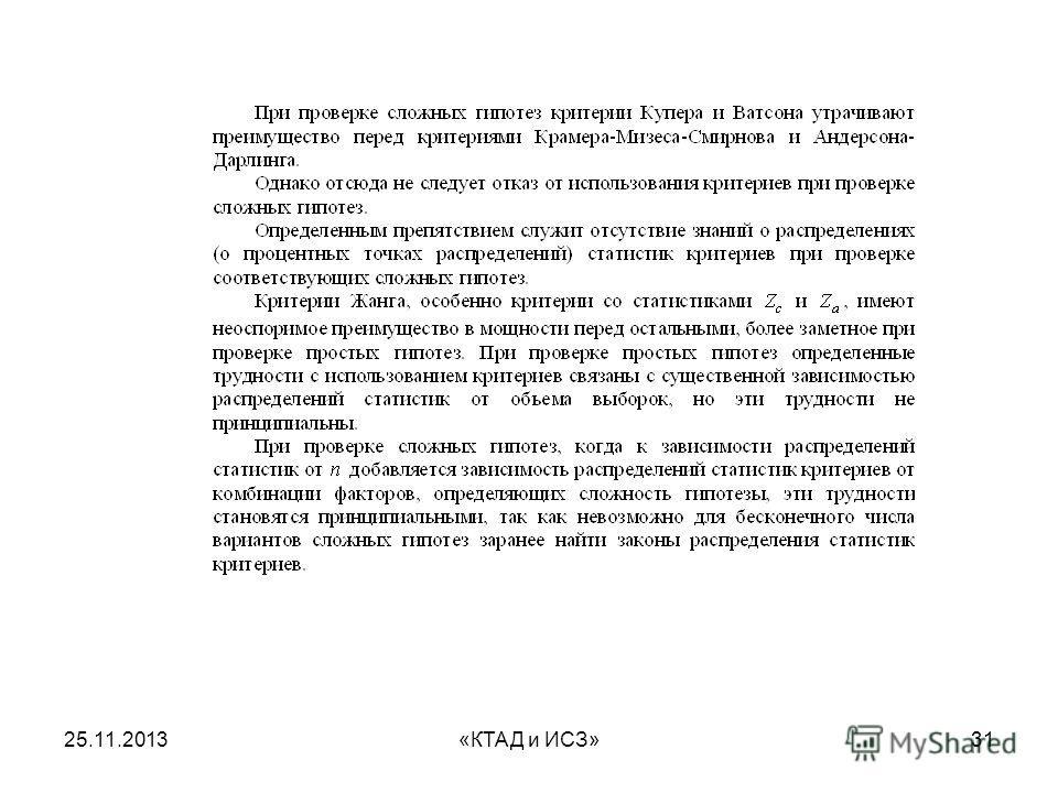 25.11.2013«КТАД и ИСЗ»31