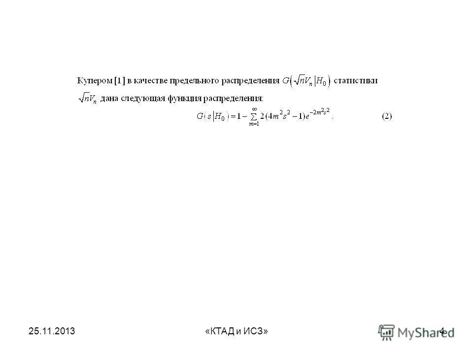 25.11.2013«КТАД и ИСЗ»4