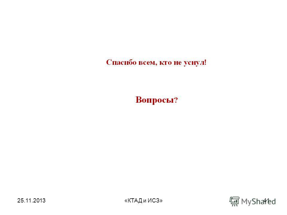 25.11.2013«КТАД и ИСЗ»41
