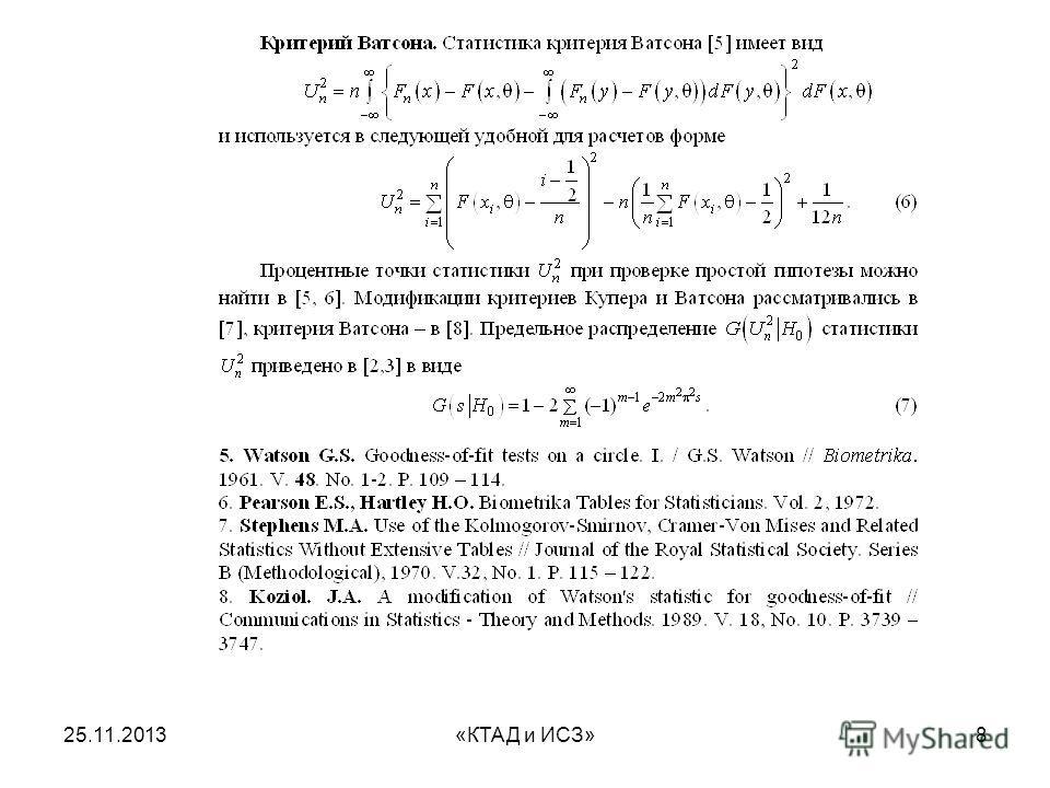 25.11.2013«КТАД и ИСЗ»8