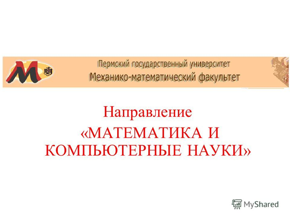 Направление «МАТЕМАТИКА И КОМПЬЮТЕРНЫЕ НАУКИ»