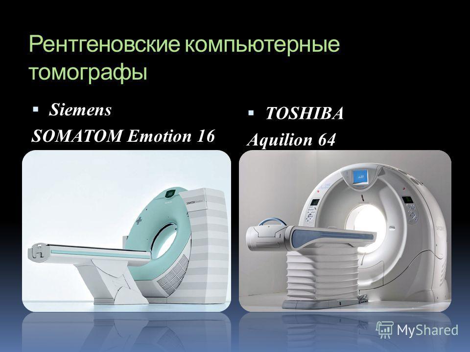 Рентгеновские компьютерные томографы Siemens SOMATOM Emotion 16 TOSHIBA Aquilion 64