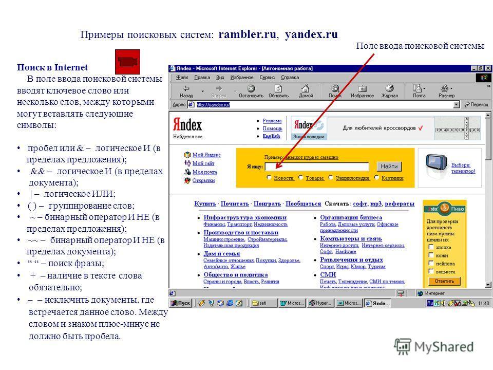 Поиск в Internet В поле ввода поисковой системы вводят ключевое слово или несколько слов, между которыми могут вставлять следующие символы: пробел или & – логическое И (в пределах предложения); && – логическое И (в пределах документа); | – логическое