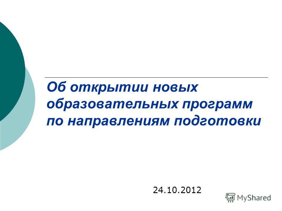 Об открытии новых образовательных программ по направлениям подготовки 24.10.2012