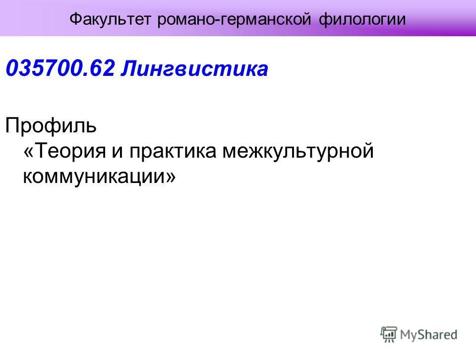 Факультет романо-германской филологии 035700.62 Лингвистика Профиль «Теория и практика межкультурной коммуникации»
