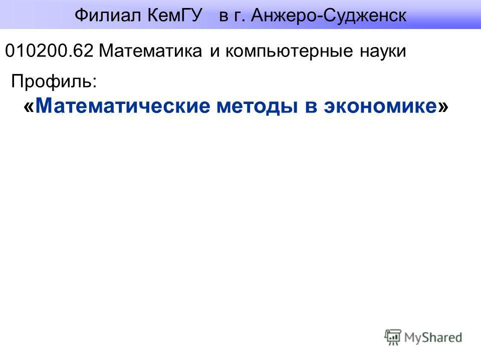 Филиал КемГУ в г. Анжеро-Судженск 010200.62 Математика и компьютерные науки Профиль: «Математические методы в экономике»