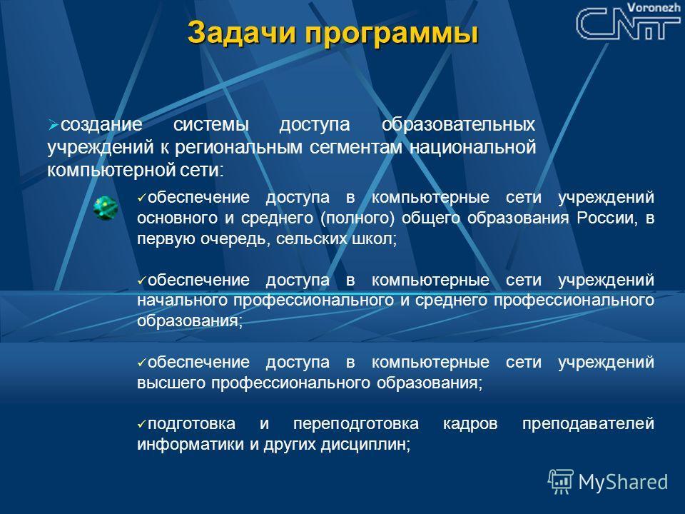 Задачи программы создание системы доступа образовательных учреждений к региональным сегментам национальной компьютерной сети: обеспечение доступа в компьютерные сети учреждений основного и среднего (полного) общего образования России, в первую очеред