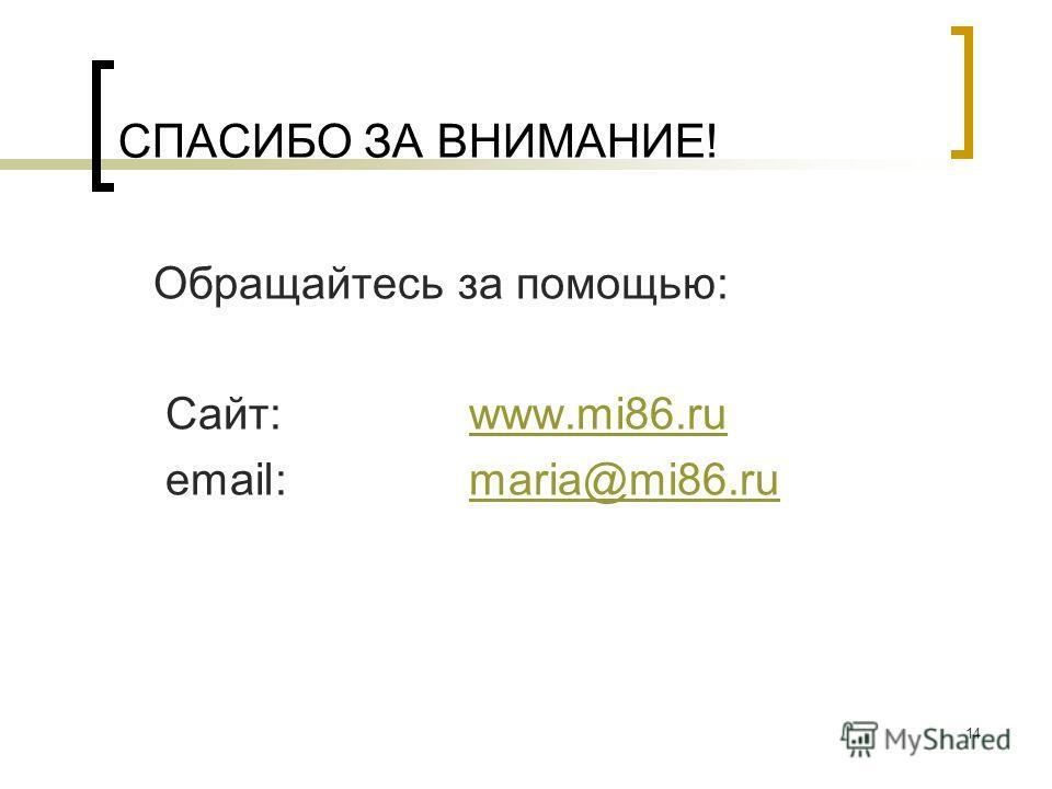 14 СПАСИБО ЗА ВНИМАНИЕ! Обращайтесь за помощью: Сайт:www.mi86.ruwww.mi86.ru email:maria@mi86.rumaria@mi86.ru