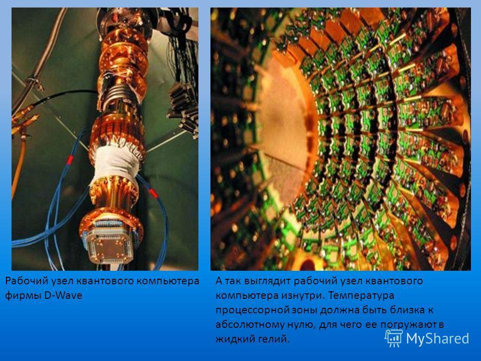 Рабочий узел квантового компьютера фирмы D-Wave А так выглядит рабочий узел квантового компьютера изнутри. Температура процессорной зоны должна быть близка к абсолютному нулю, для чего ее погружают в жидкий гелий.