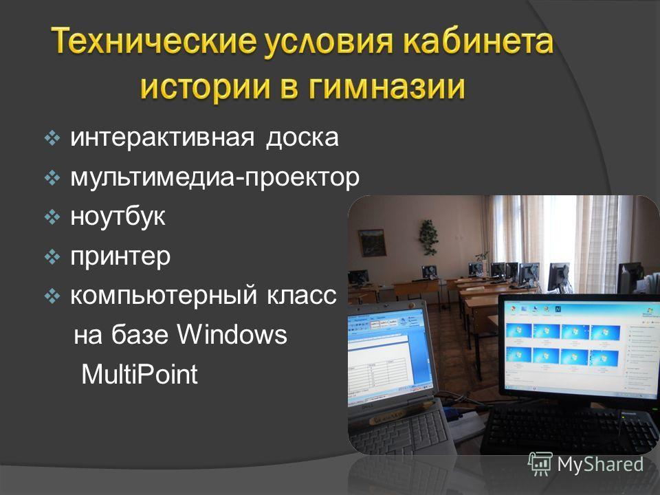 интерактивная доска мультимедиа-проектор ноутбук принтер компьютерный класс на базе Windows MultiPoint