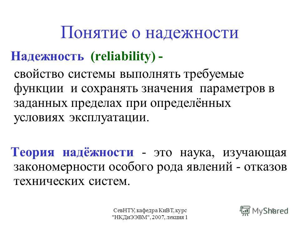 СевНТУ, кафедра КиВТ, курс