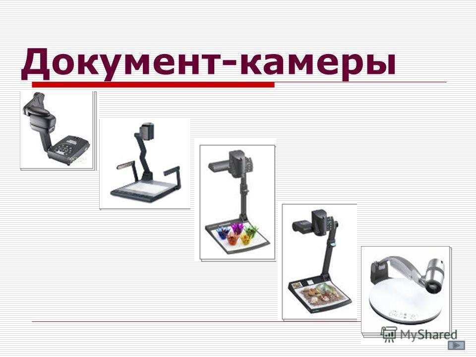 Документ-камеры