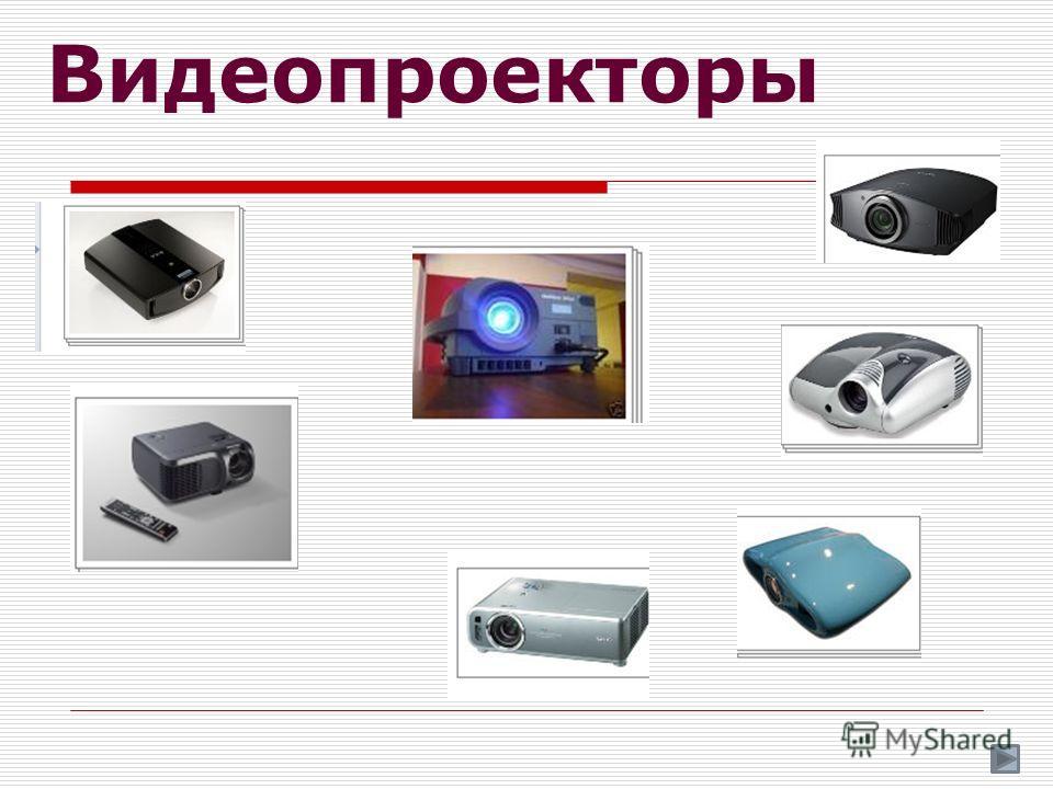 Видеопроекторы
