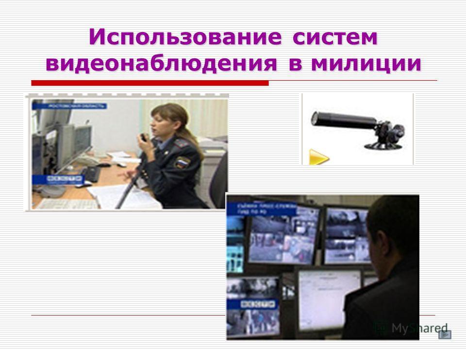 Использование систем видеонаблюдения в милиции