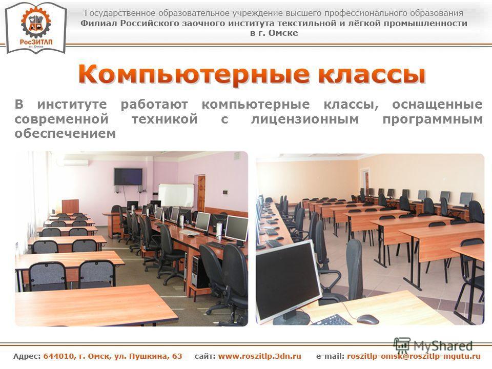 В институте работают компьютерные классы, оснащенные современной техникой с лицензионным программным обеспечением