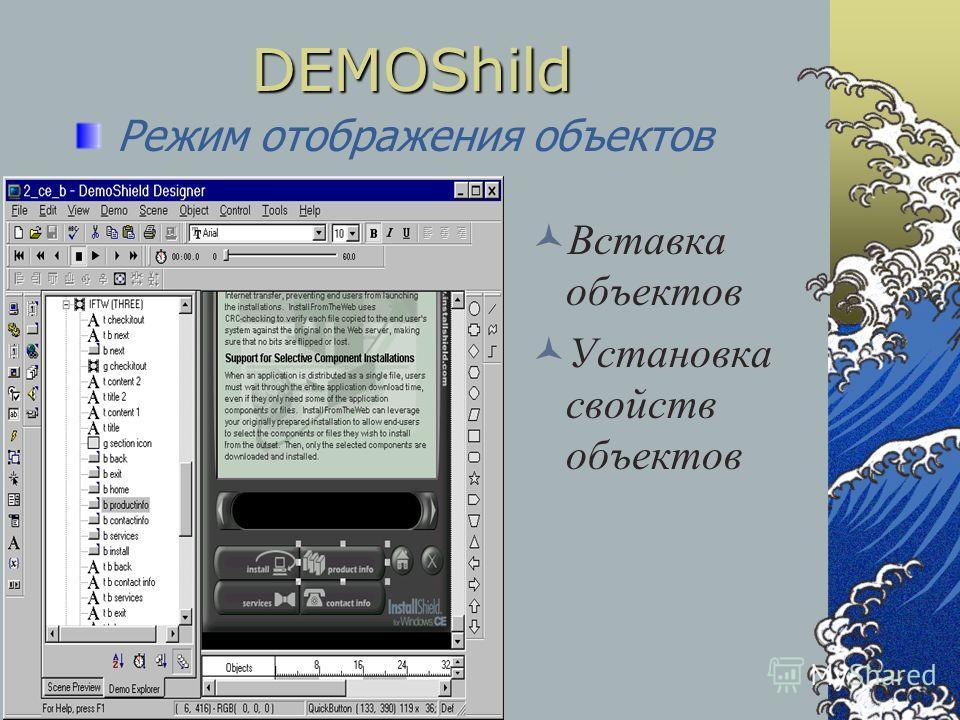 DEMOShild Вставка объектов Установка свойств объектов Режим отображения объектов