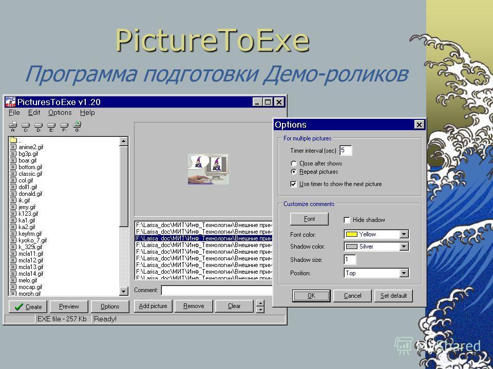 PictureToExe Программа подготовки Демо-роликов