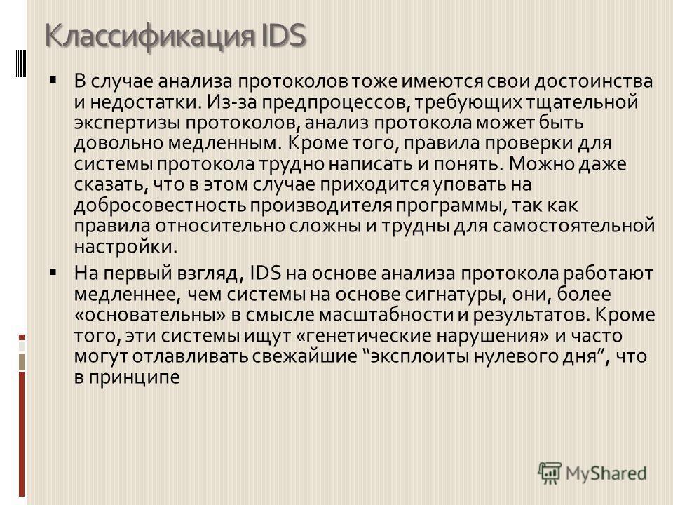 Классификация IDS В случае анализа протоколов тоже имеются свои достоинства и недостатки. Из-за предпроцессов, требующих тщательной экспертизы протоколов, анализ протокола может быть довольно медленным. Кроме того, правила проверки для системы проток