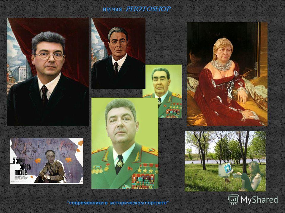 изучая Photoshop современники в историческом портрете
