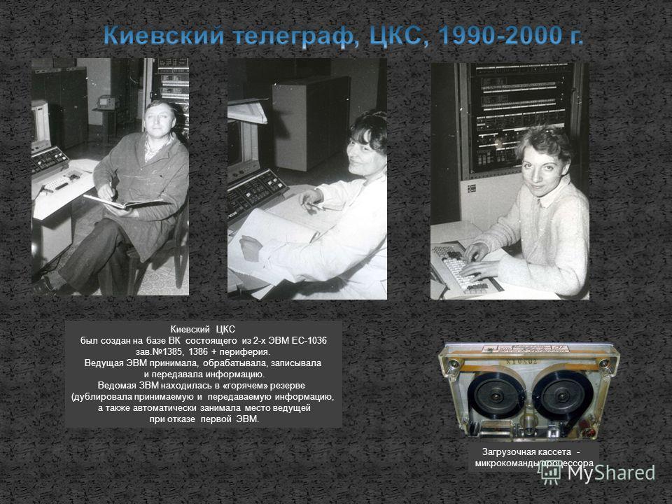 ЦКС «Киевского телеграфа», ул. Островского, 10