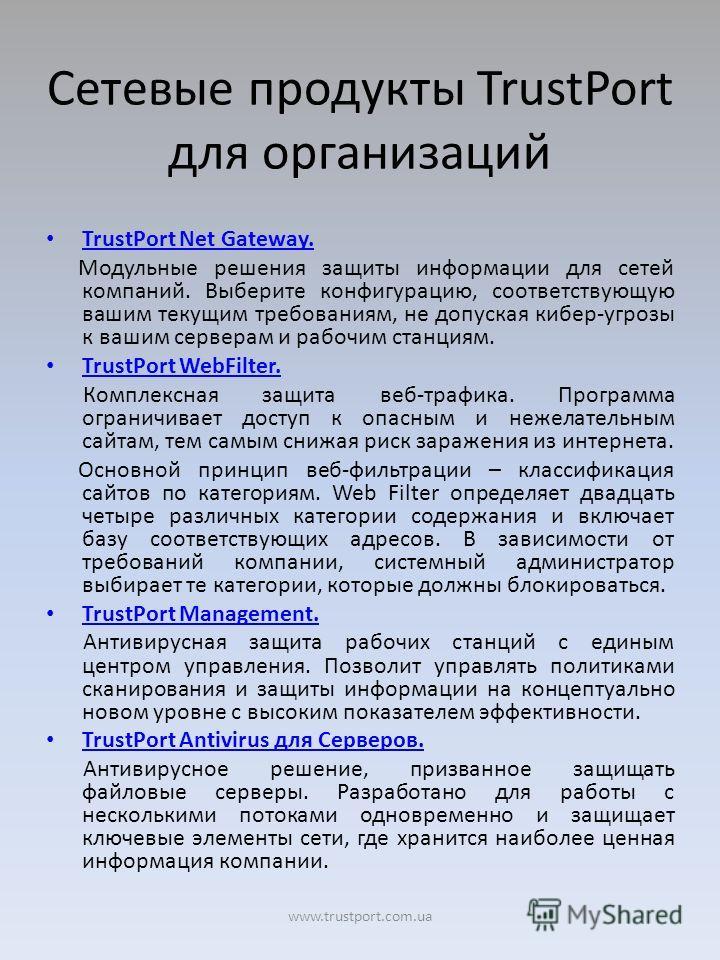 Сетевые продукты TrustPort для организаций TrustPort Net Gateway. TrustPort Net Gateway. Модульные решения защиты информации для сетей компаний. Выберите конфигурацию, соответствующую вашим текущим требованиям, не допуская кибер-угрозы к вашим сервер