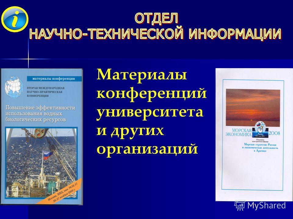 Материалы конференций университета и других организаций