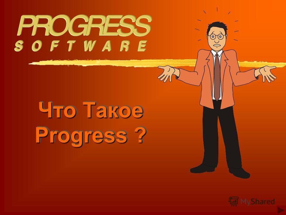 Что Такое Progress ?