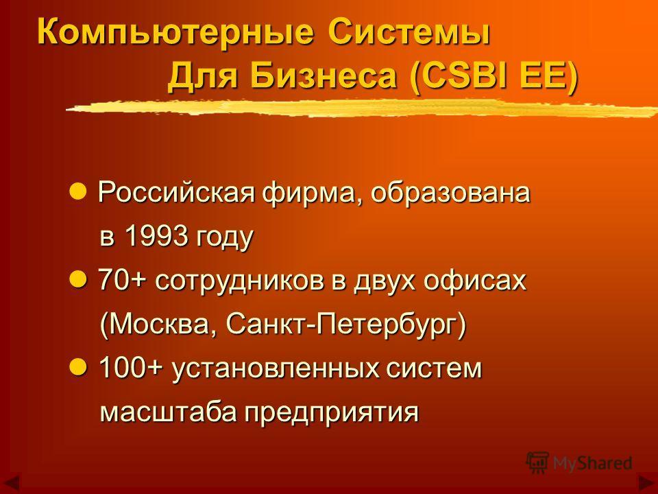 lРоссийская фирма, образована l Российская фирма, образована в 1993 году в 1993 году l 70+ сотрудников в двух офисах (Москва, Санкт-Петербург) (Москва, Санкт-Петербург) l 100+ установленных систем масштаба предприятия масштаба предприятия Компьютерны
