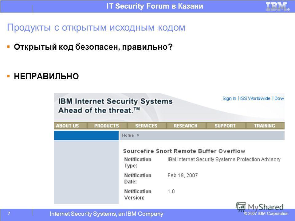 © 2007 IBM Corporation IT Security Forum в Казани Internet Security Systems, an IBM Company Продукты с открытым исходным кодом Открытый код безопасен, правильно? НЕПРАВИЛЬНО 7