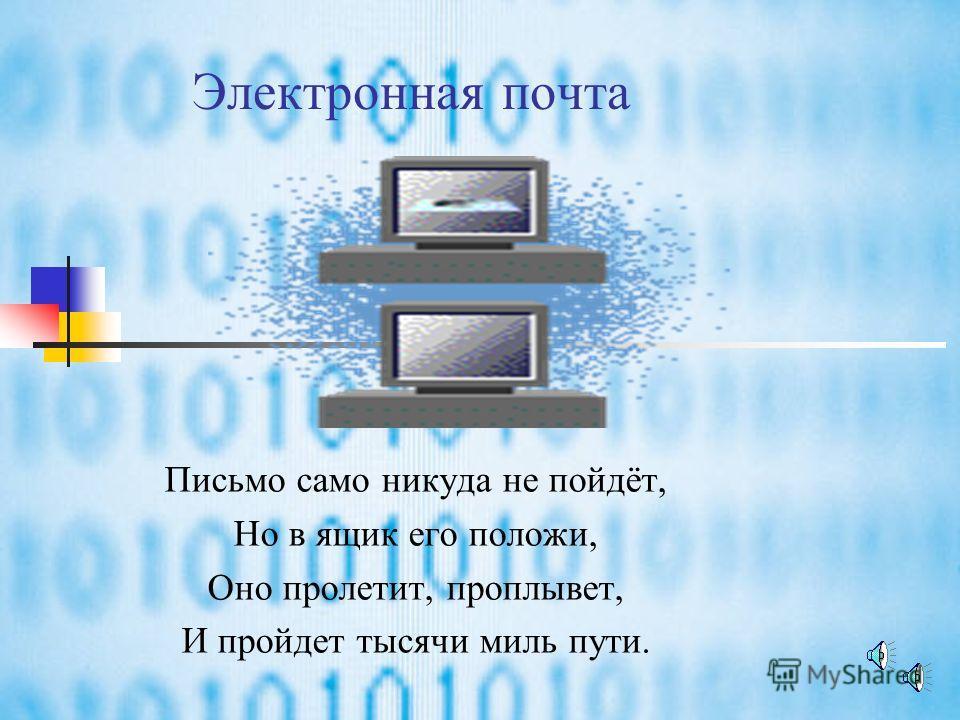 Письмо само никуда не пойдёт… Пример структуры с коммутацией каналов – телефонная сеть. Если вы дозвонились до Владивостока, то в течении всего разговора в вашем распоряжении вся пропускная способность канала, а уж как вы его используете это ваше дел