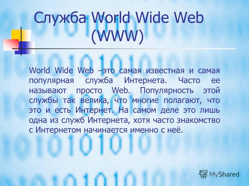 Всемирная паутина WWW