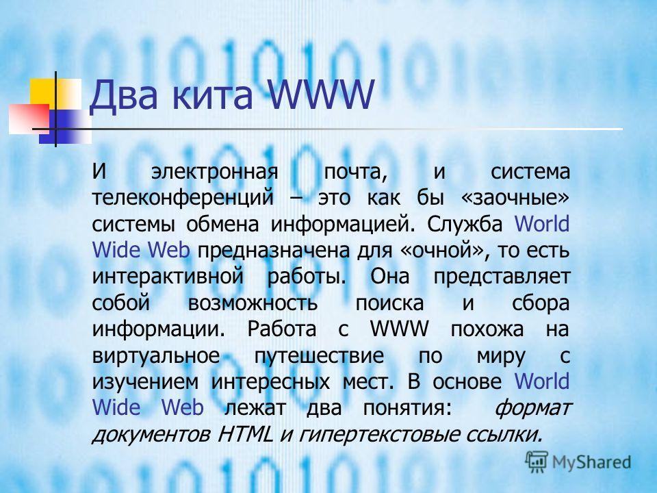 Служба World Wide Web (WWW) World Wide Web –это самая известная и самая популярная служба Интернета. Часто ее называют просто Web. Популярность этой службы так велика, что многие полагают, что это и есть Интернет. На самом деле это лишь одна из служб