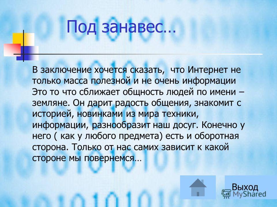 Поисковые серверы в России Интернет - это море информации, в которой очень легко заблудиться. На помощь вам всегда придут Российские поисковые серверы. Вот несколько URL-адресов справок по языкам Российских поисковых машин. Справка по языку запросов