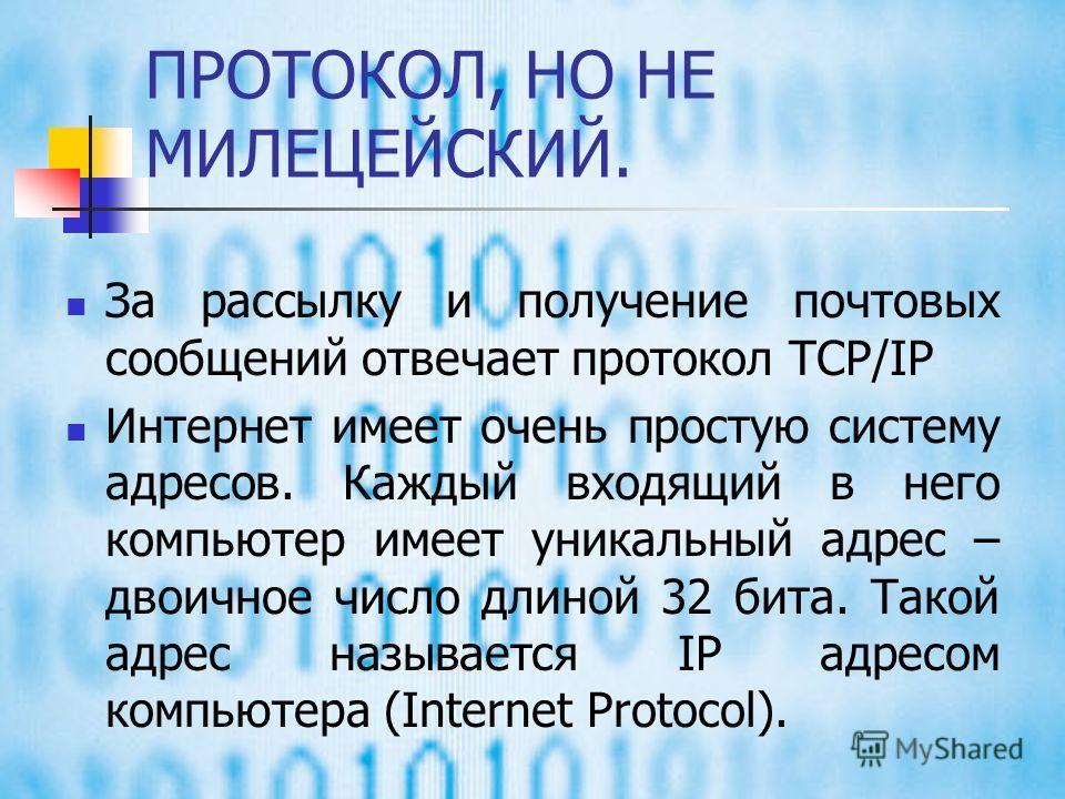 «Интернет - это всемирная кооперативно управляемая совокупность компьютерных сетей, обменивающихся информацией с помощью протоколов TCP/IP» (Джон Десембер)