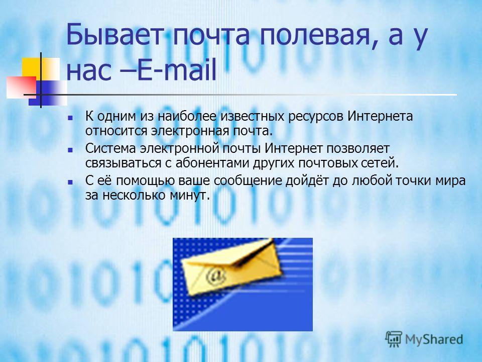 Информационные ресурсы Интернет Электронная почта Телеконференция Служба WWW (World Wide Web) Служба IRC (Chat)