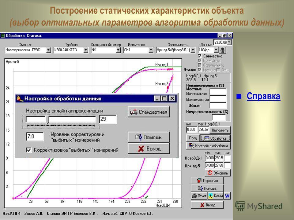 Построение статических характеристик объекта (выбор оптимальных параметров алгоритма обработки данных) Справка