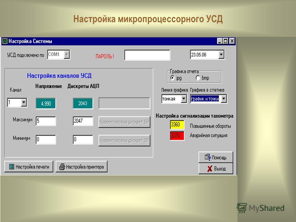Настройка микропроцессорного УСД