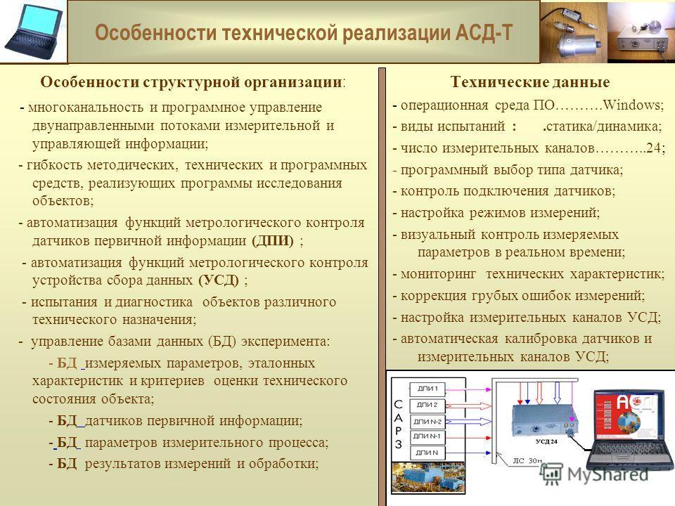 Особенности структурной организации : - многоканальность и программное управление двунаправленными потоками измерительной и управляющей информации; - гибкость методических, технических и программных средств, реализующих программы исследования объекто