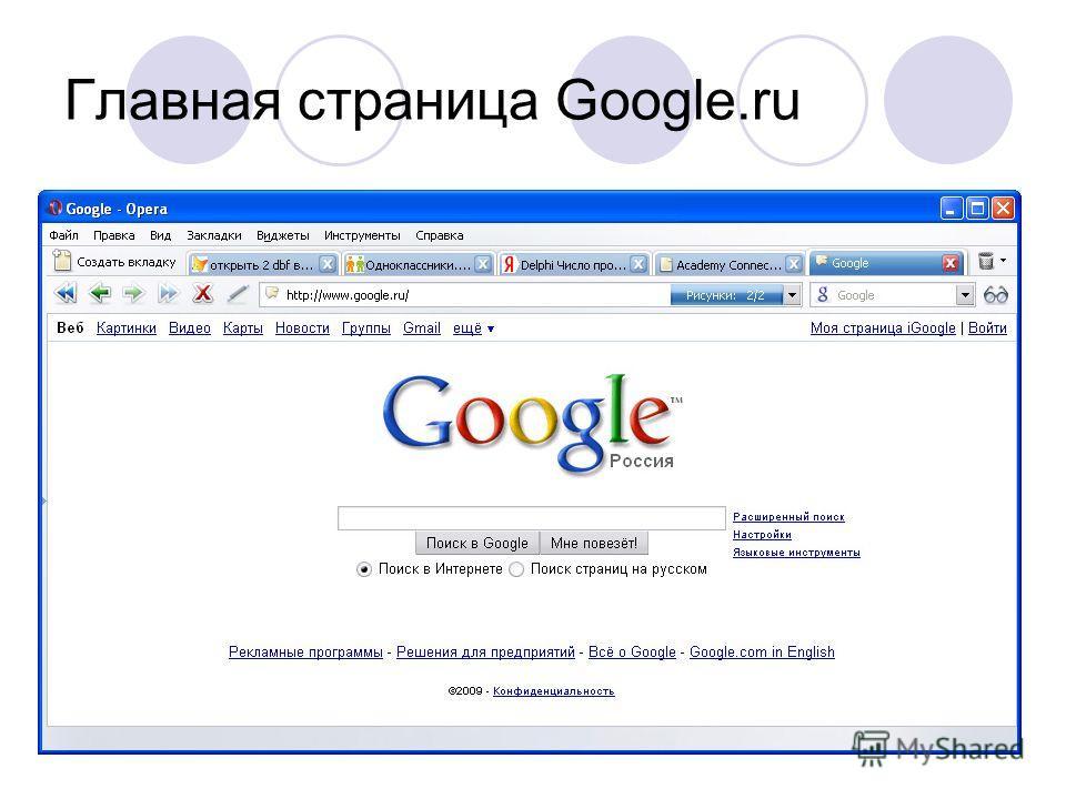 Главная страница Google.ru