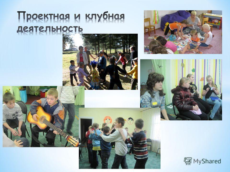 Тематический план 1.Занятие«Приглашение к сотрудничеству» 2.Занятие«Индивидуальные и возрастные особенности детей» 3.Занятие«Внутренний мир ребенка. Как его сохранить?» 4.Занятие«Изменения в семье. Еще раз о качествах воспитателя» 5.Занятие «Интеллек